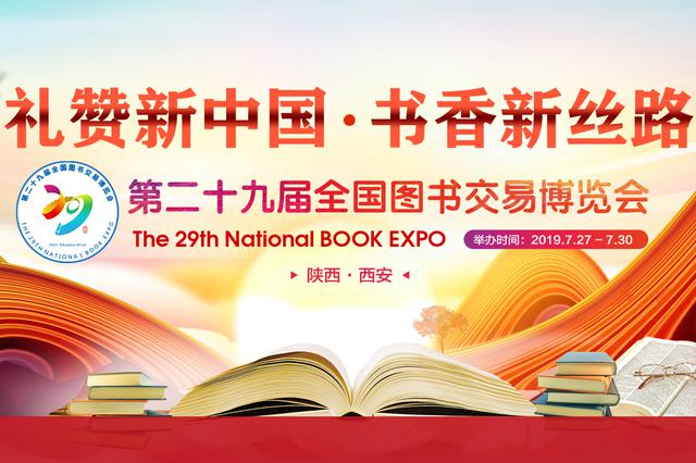 第29届全国书博会西安举行 文化热浪席卷古城