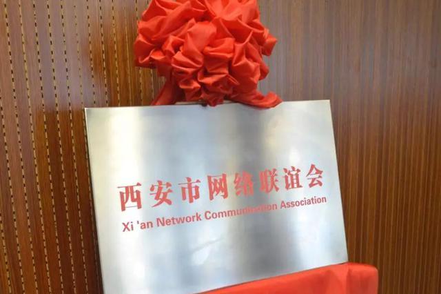 西安市网络联谊会今日正式成立 网聚追赶超越正能量