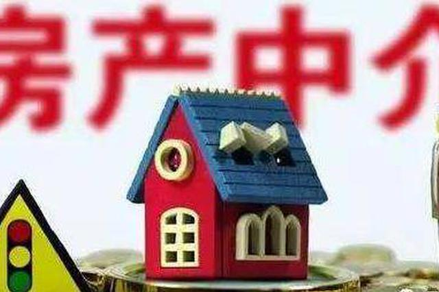 西安24家房地产经纪机构被通报 21世纪不动产扣分最多