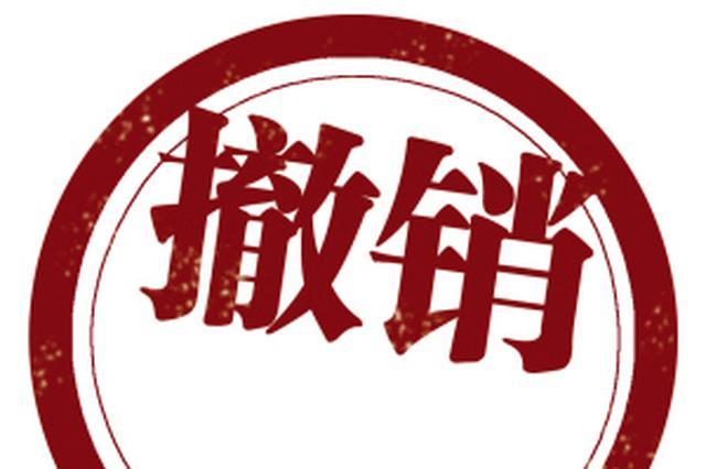 陕西省政协撤销王隆庆、牟晓非、朱历军委员资格
