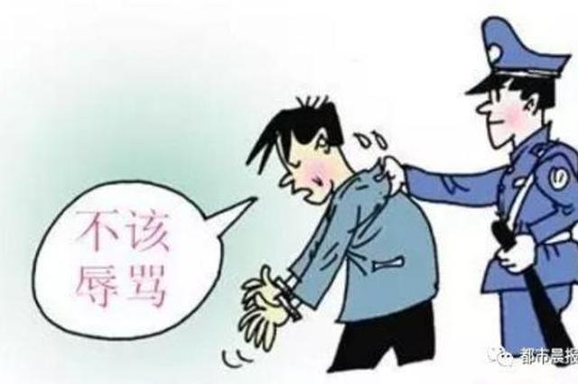 两男子公共场合随意发布文图辱骂他人 被予以行政处罚