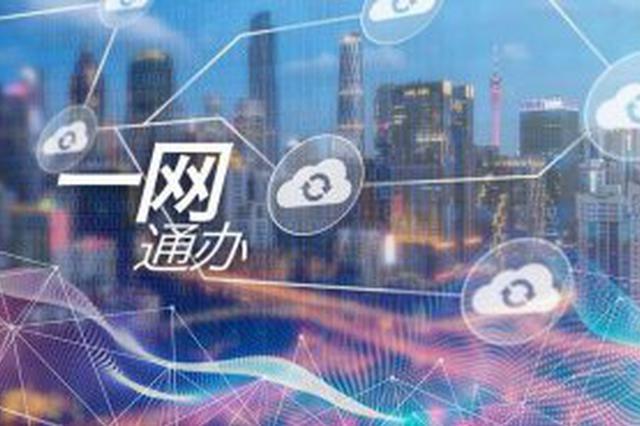 """西安加快数字化转型 超500个""""一网通办""""事项年底上线"""