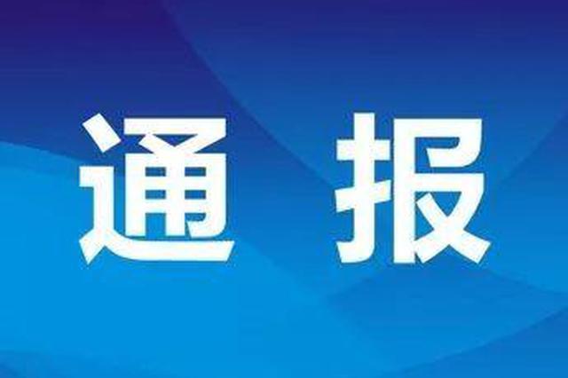 安康通报四起典型问题 汉滨区一副局长工作失职