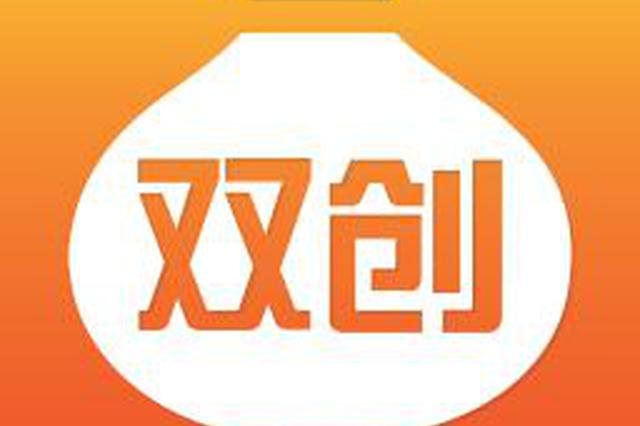 """省公安厅:12条措施鼓励外籍人才来陕""""双创"""""""