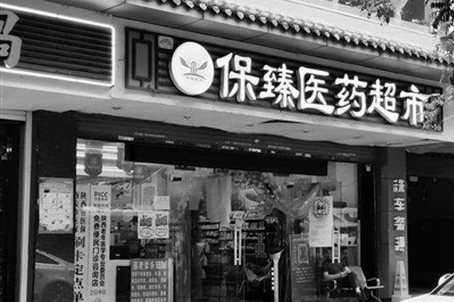 """""""百灵草贴""""宣称骨病治愈率超九成 市场监管局:违法宣传"""