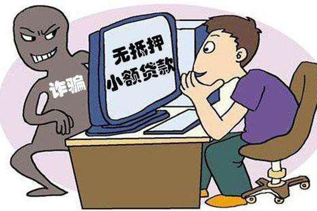 男子网上办3.4万元贷款没等来 反被骗走8280元