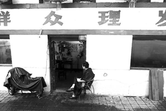这家67年的理发店要拆了 见证西安人的发型流行史