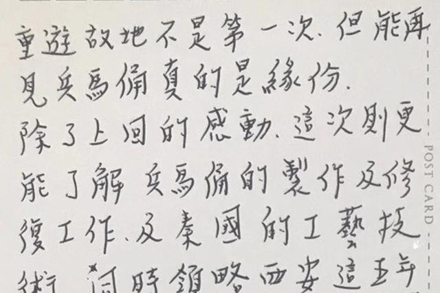 """一张从西安寄回台湾的明信片:西安变化""""飞天遁地"""""""