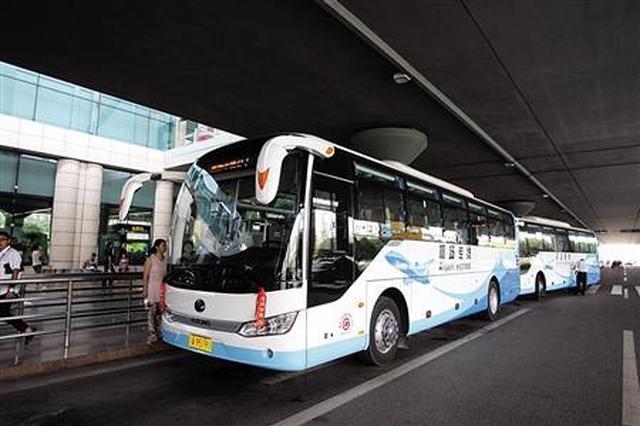 机场巴士增加部分便民停靠点 进一步满足旅客出行需求