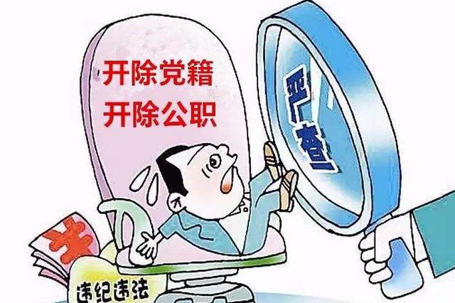 """西安长安区人大常委会原副主任 陈振军被""""双开"""""""