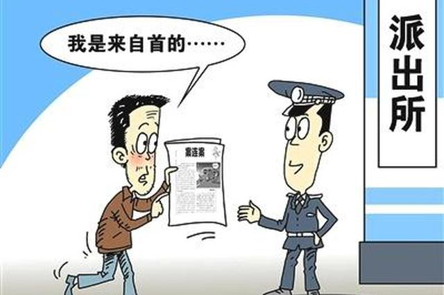 周至警方发布悬赏通告后 当地两逃犯主动投案自首