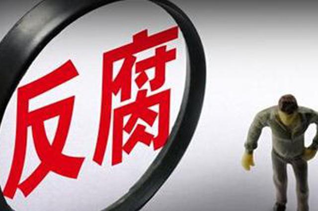 """西安市长安区交通运输局原党委书记雷鸣被""""双开"""""""