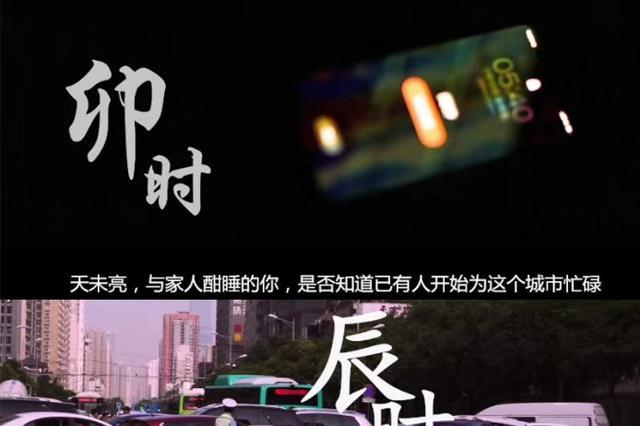 西安交警十二时辰海报上线 全天候守护市民出行安全