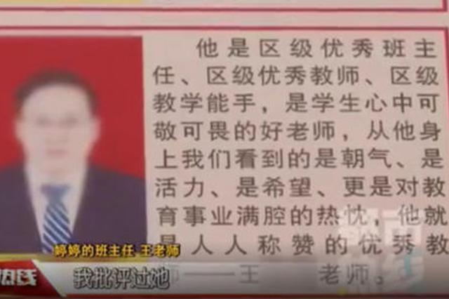 商洛辱骂女生教师被撤销一切荣誉称号 多名校领导被问责