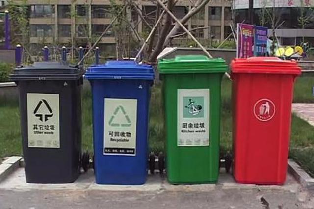 西安市人民政府发布生活垃圾分类倡议书