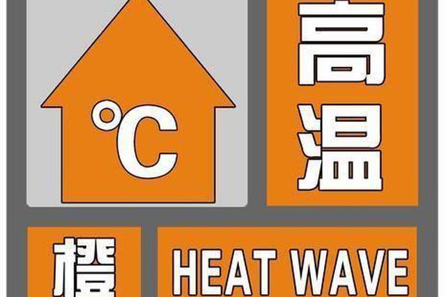 西安昨发布高温橙色预警 今明全省局地最高温38℃