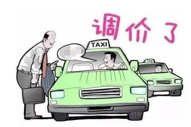 临潼区调整出租车运价 基本公里运价调整为1.6元