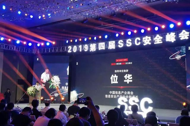 """大咖齐聚高新共话""""网络安全"""",2019第四届SSC安全峰会举办!"""
