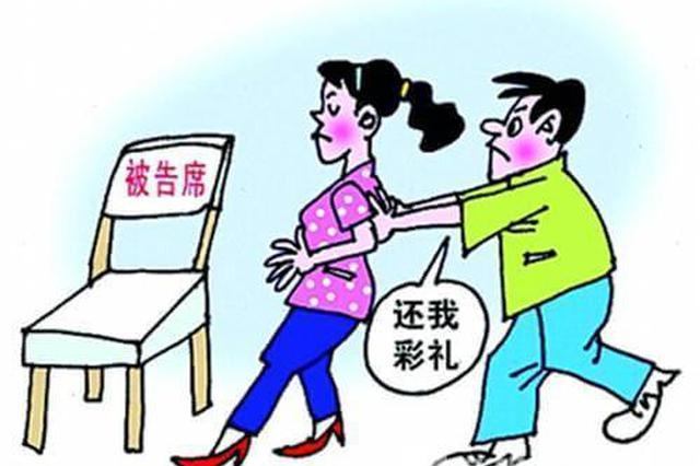 孩子流产女子拒结婚 男方上法庭讨要彩礼