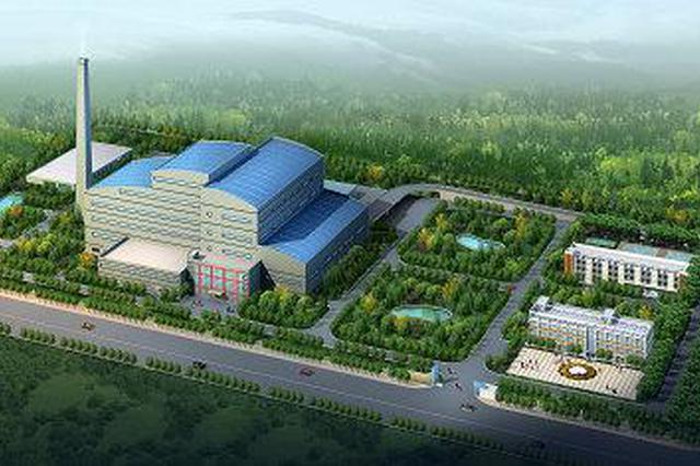 西安在建生活垃圾焚烧厂将于10月底陆续投运