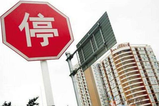 西安23家商品房销售单位违法违规售房被处理