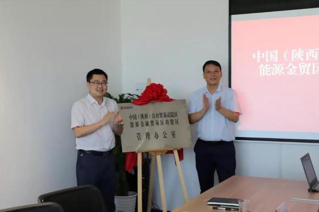 能源金融贸易区园办举行中国(陕西)自贸试验区能源金贸区自