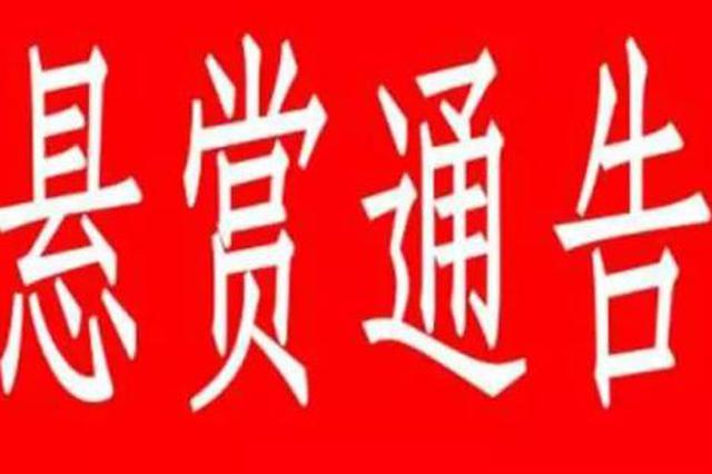 每人一万!西安警方发悬赏通告征集赵卫平等人犯罪线索