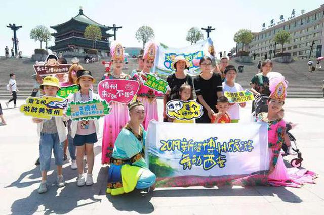 新疆博州旅游专场推介会在西安举行