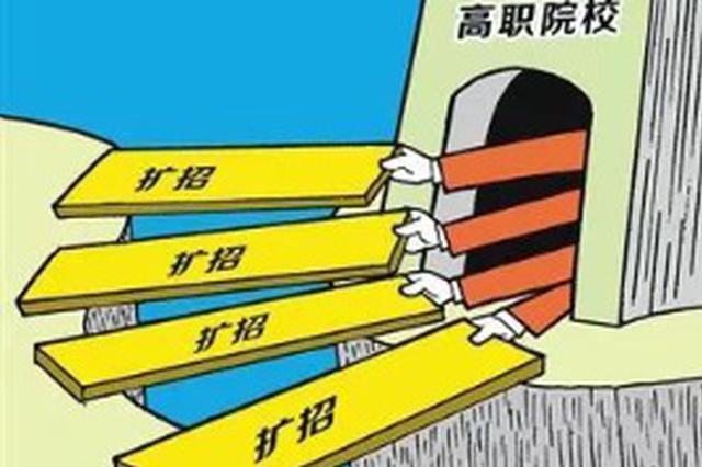 陕西将安排两次高职扩招补报名 考生可登录网站查询