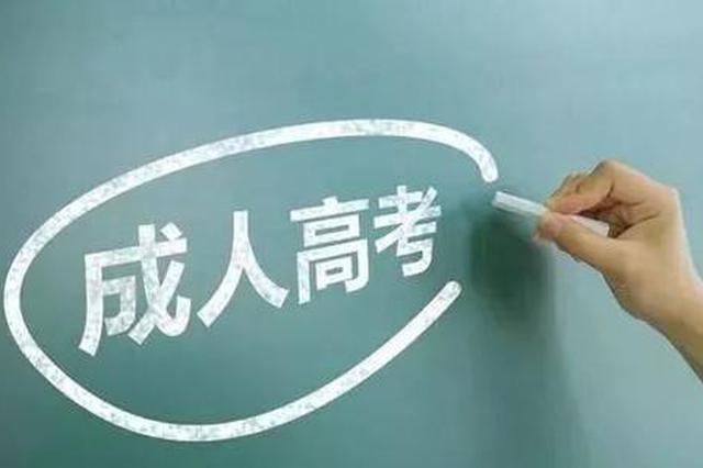 9月7日8时至11日18时陕西省成人高考网上报名