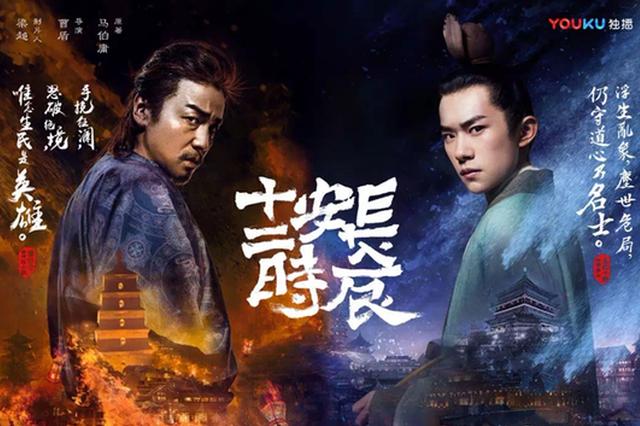 《长安十二时辰》在西安庆功,为何不在西安拍?