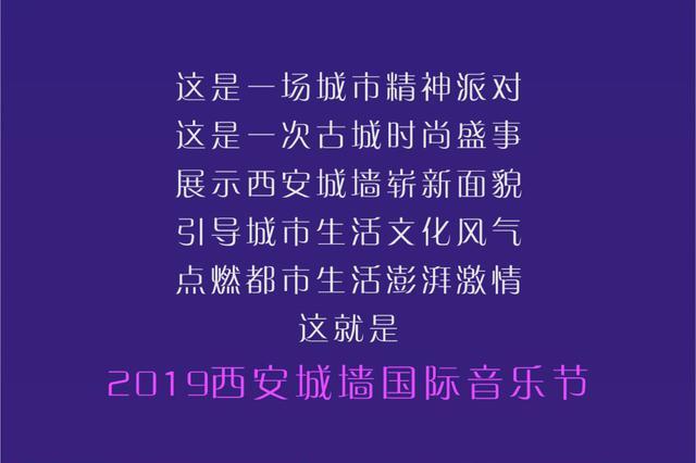 2019西安城墙国际音乐节即将燃爆古城!