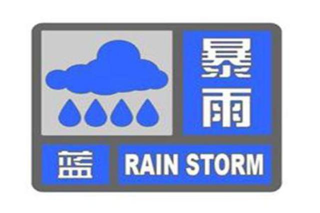 陕气象台发布暴雨蓝色预警 今天西安局地中到大雨