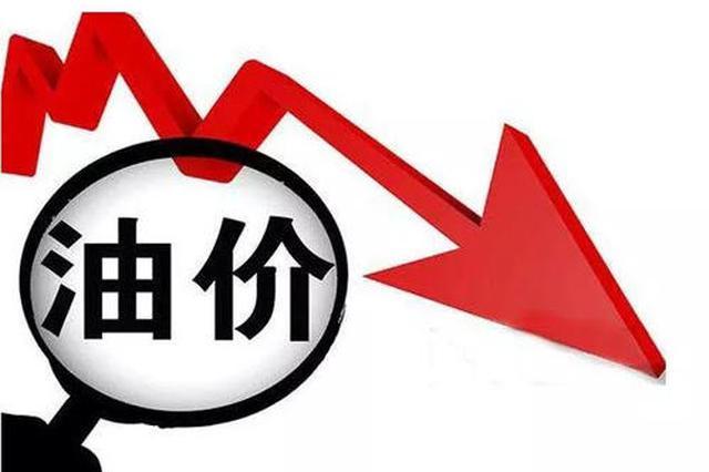 陕西省汽柴油价格下调 92号汽油每升降0.17元