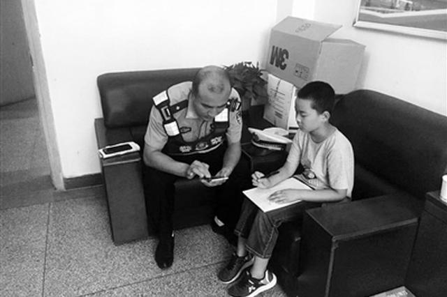 男孩看电影途中走失 热心交警帮他找到家人