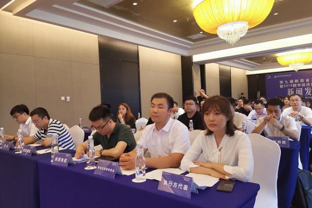 陕西省互联网大会暨2019数字经济高峰发展论坛新闻发布会召开