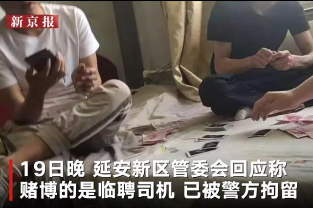 陜西一管委會人員被曝上班聚賭 官方:系司機 已被拘留