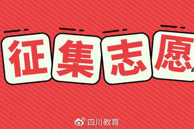 西安城六区中考今天二次征集志愿 有29个计划
