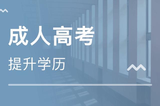 陕公布成人高考照顾政策 特殊群体专升本可免试加分