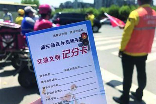 """""""接受教育减免交通违法记分""""引热议 西安尚未推行"""