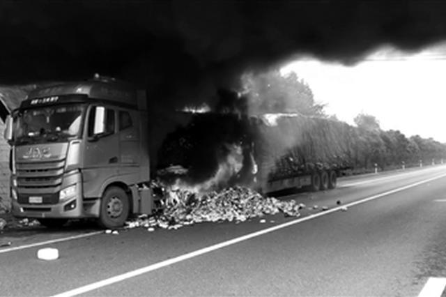 满载蔬菜半挂车途中起火 发现及时无人员受伤