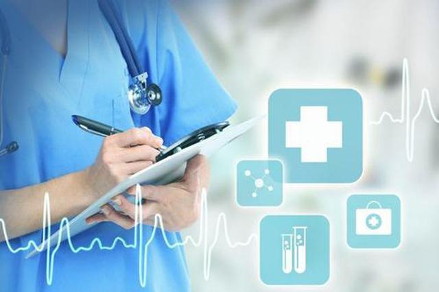 陕西集中治理医疗服务价格 严打强制服务强行收费