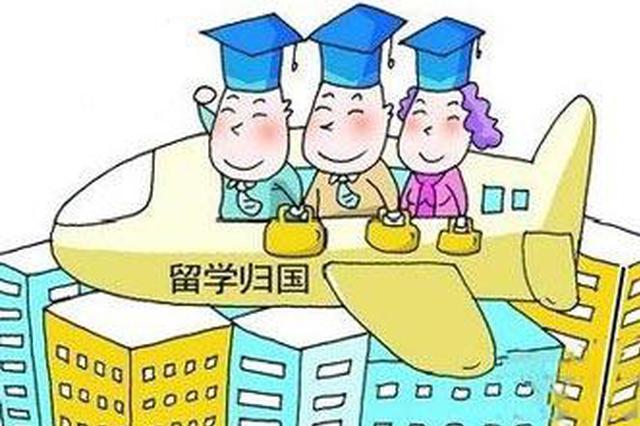 西安留学回国人才招聘节启动 80家企业提供2272个岗位