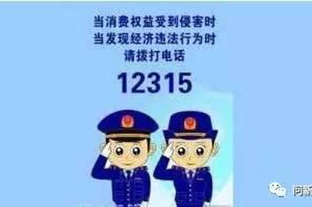 陕开展涉企收费及民生重点领域价格检查 可拨打12315举报