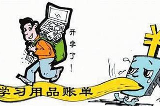 """开学季催热""""开学经济"""" 提醒家长要替孩子把好购物关"""