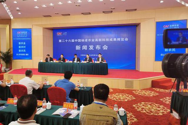 第26届杨凌农高会10月22日-26日举行 凸显四大特色