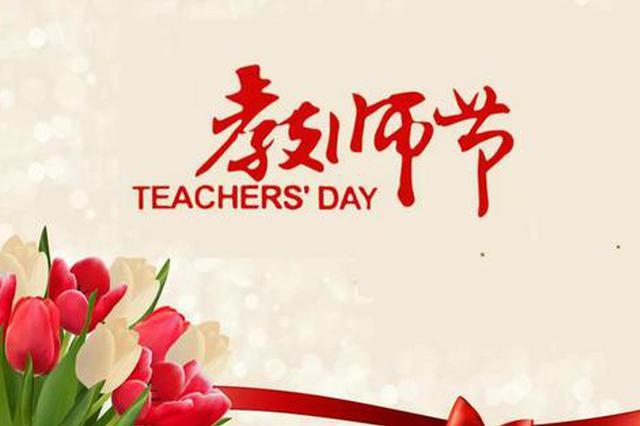 王浩书记调研教育工作并看望慰问教师