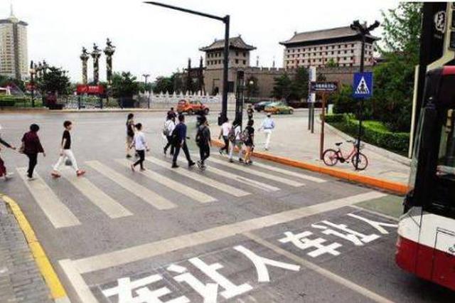 """""""车让人 人守规""""在陕西省全面实施 推广情况如何?"""