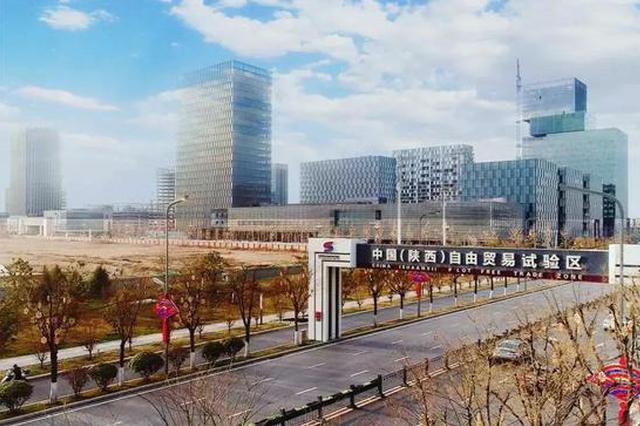 67.3%!能源金贸区自贸功能区上半年新增市场主体完成比西咸新