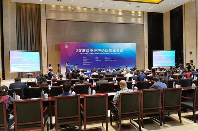 2019欧亚经济论坛智库会议在西安召开